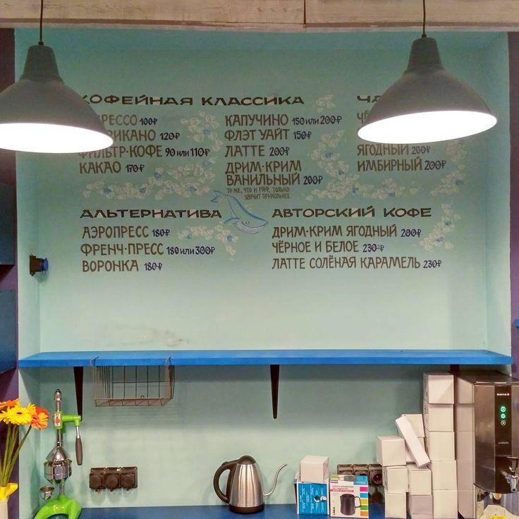 Написал меню на стене во втором Дринките. Меловые маркеры Uni хорошо справились несмотря на непрочное покрытие стены.