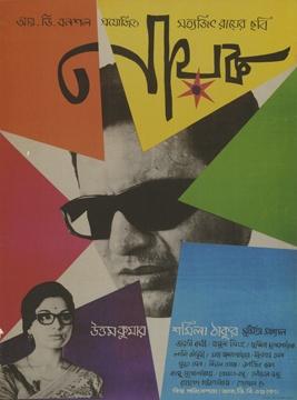 THE HERO / [poster] ; Satyajit Ray ; 1966.