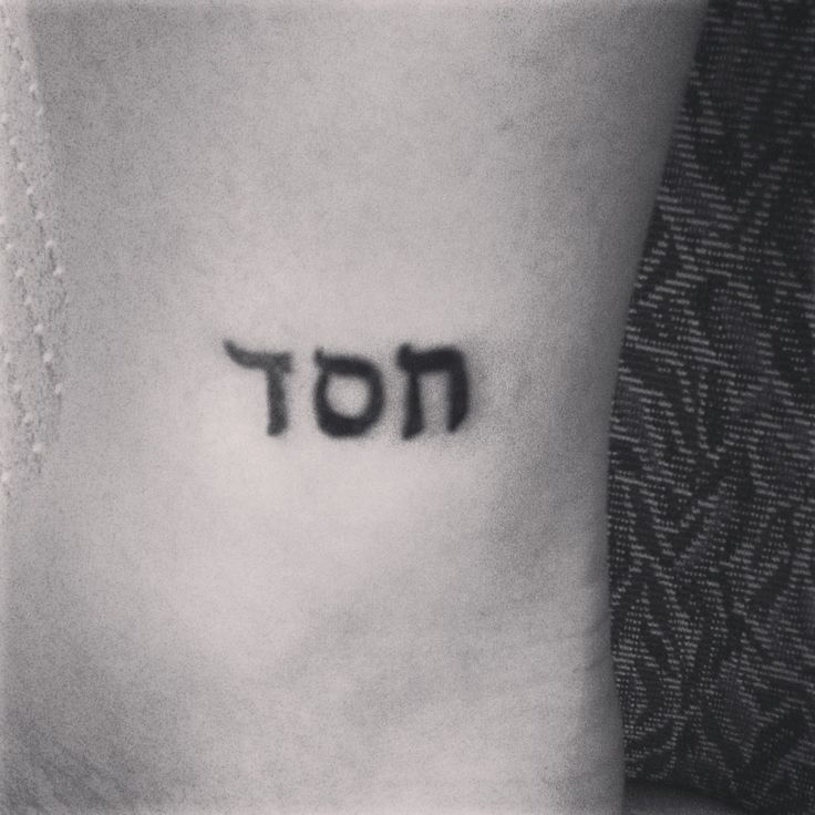 1000+ Images About Hebrew Tattoos On Pinterest
