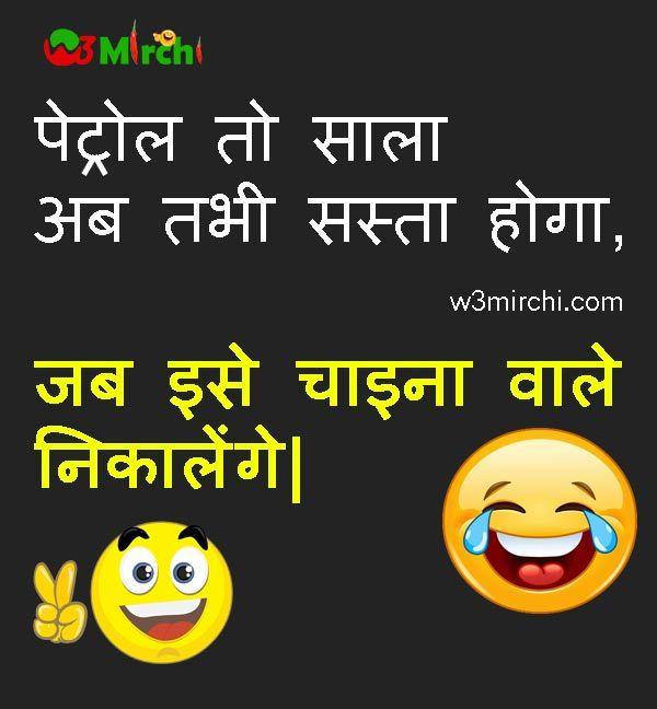 Best 25+ Hindi Jokes Ideas On Pinterest