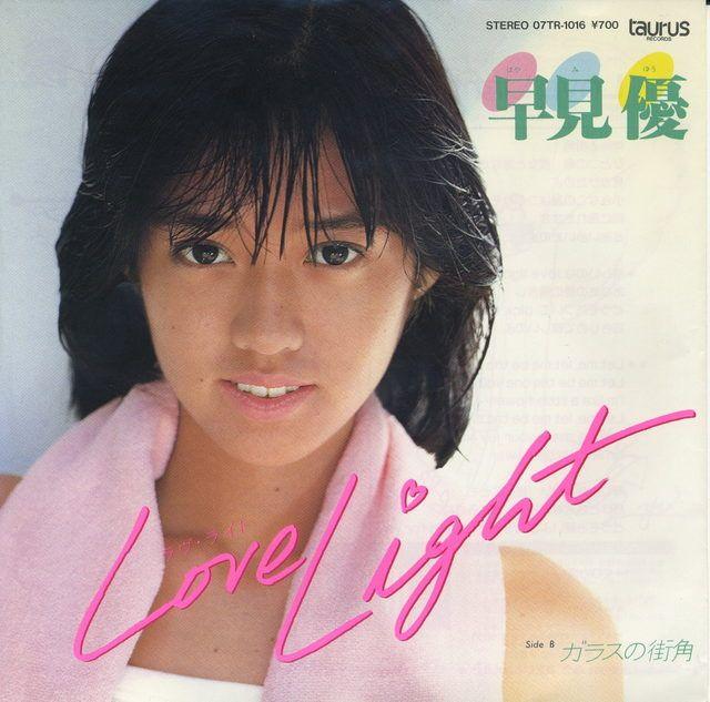 早見優~Love Light Hayami Yu