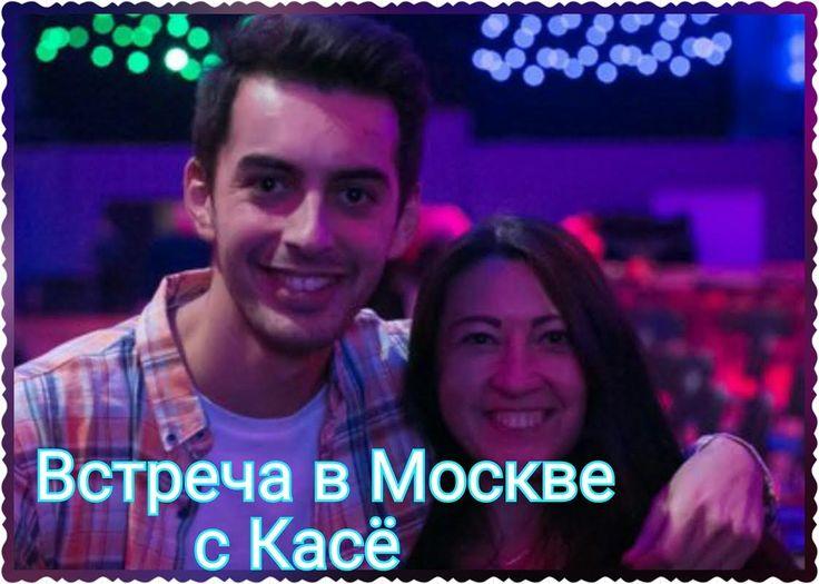 Встреча в Москве с Касё Гасанов | Путешествуй и мечтай|Blogger HelenLin