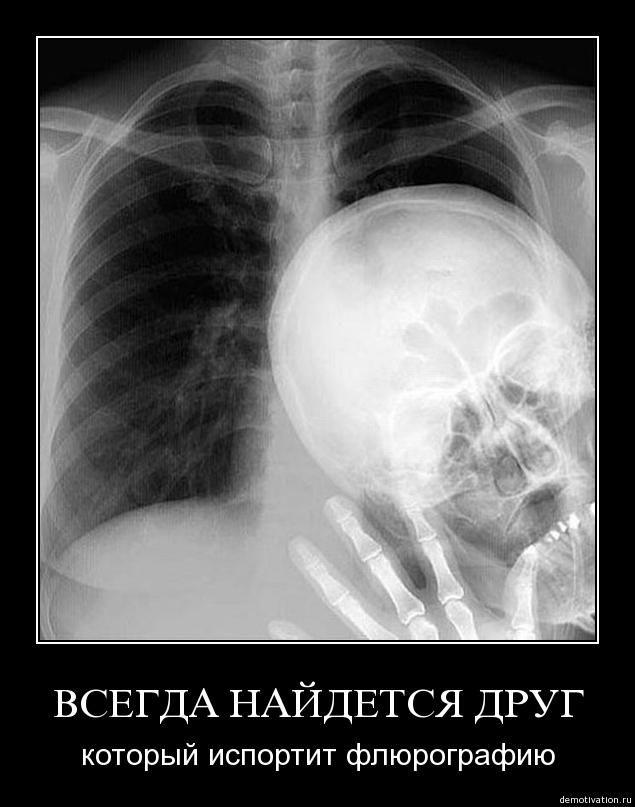 НА ФЛЮОРОГРАФИЮ НЕ ХОДИТЬ !!!