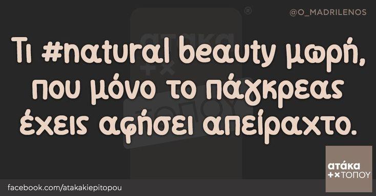 Τι #naturalbeauty;