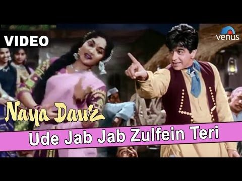 Ude Jab Jab Zulfen Teri Full Video Song    Naya Daur    Dilip Kumar, Vyj...