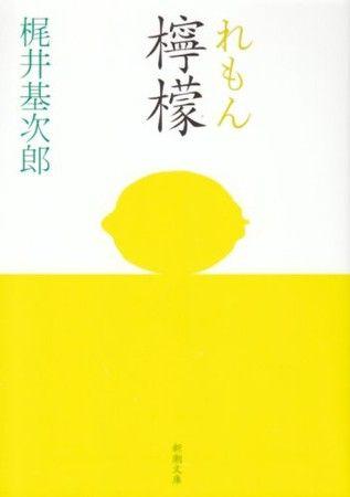 梶井 基次郎  檸檬 (新潮文庫)