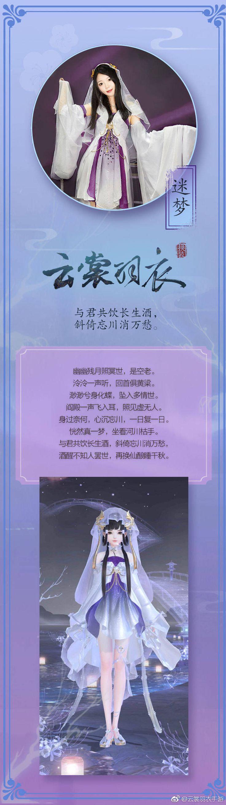 ꕥ 云裳羽衣 - Countdown Opening CN Ver. (27/06/2018) ในปี 2020