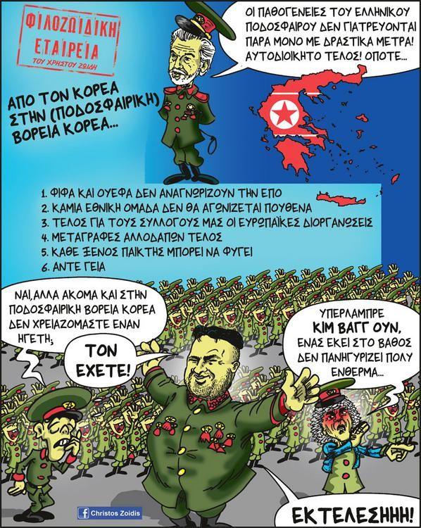 Ποδοσφαιρική Βόρεια Κορέα! #Zoidis