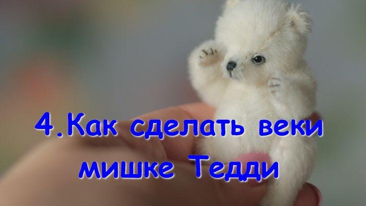 Как сделать веки для глаз мишки Тедди