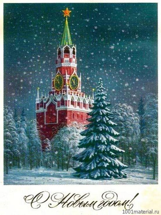 Открытки день, кремль открытки