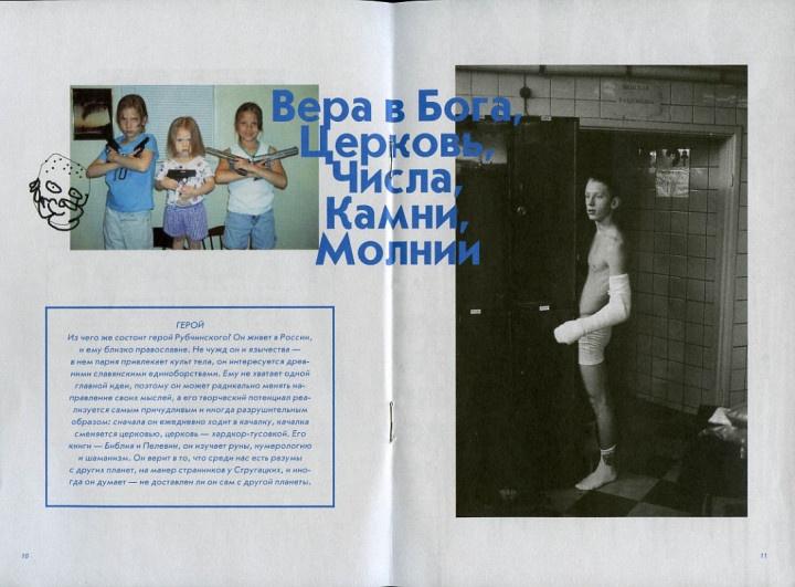 Gosha Rubchinskiy fanzine8
