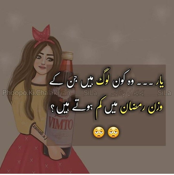 Pin By Misbah Chohan On Valley Of Joy Ramadan Quotes Jokes Quotes Funny Quotes