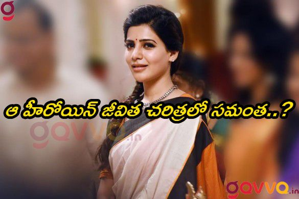 #Samantha #Savithri #Biography