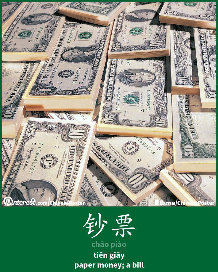 钞票 - chāo piào - tiền giấy - paper money; a bill