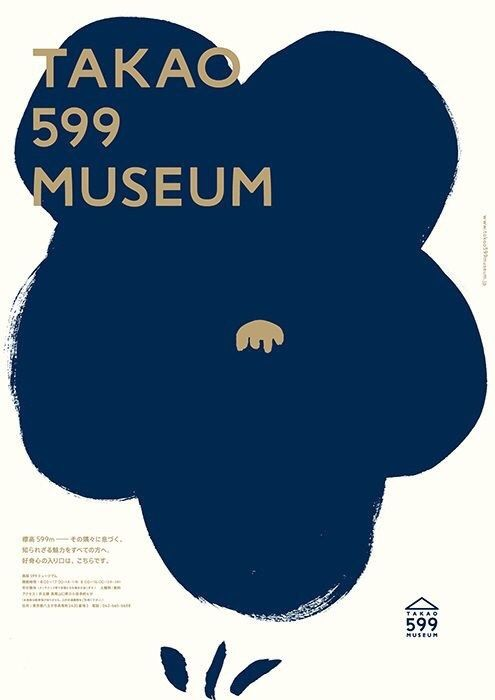 日式展陈海报宣传设计  来自设计青年 - 微博