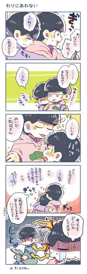 「【腐】一松ろぐ③」/「まよら」の漫画 [pixiv]