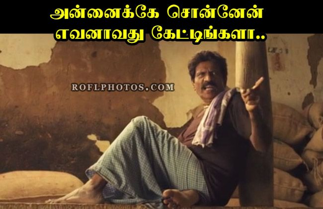 Goundamani Angry Goundamani Scolding Goundamani 49 O Comedy Comedy Memes Comedy Quotes Tamil Comedy Memes
