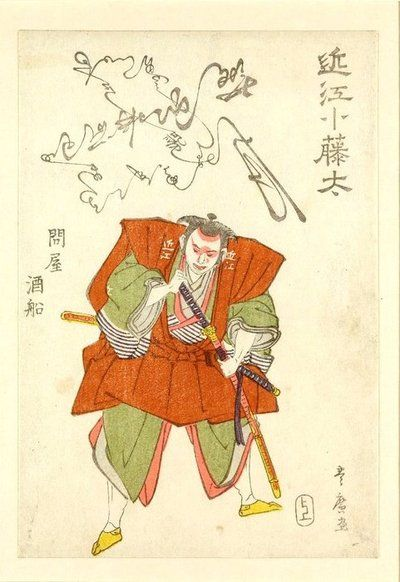 歌川豊広 (Utagawa Toyohiro) British Museum - Woodblock print. Kabuki. Actor as medieval hero, with poem written in reverse, name of poet to left. Omi Kotoda. (via kagami)