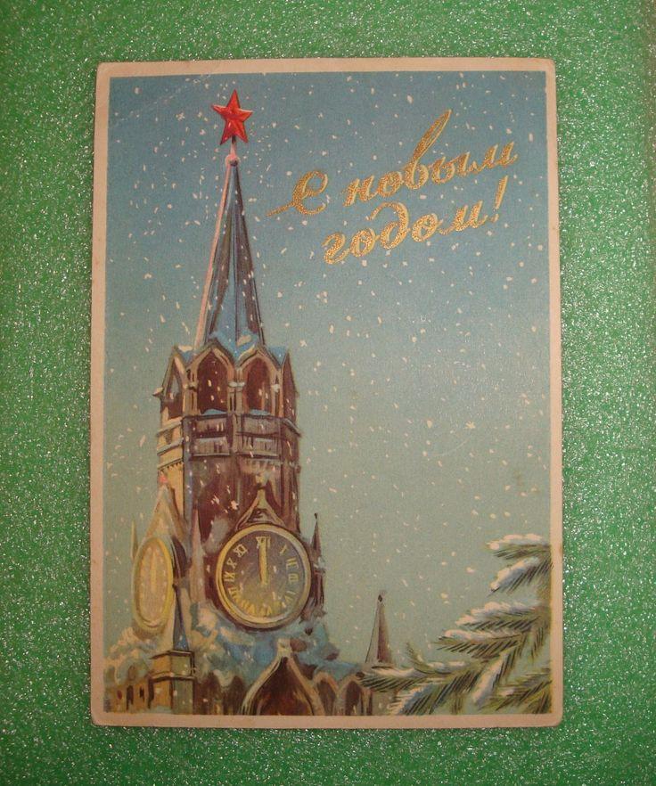 Открытка с новым 1949 годом, фото звездного неба