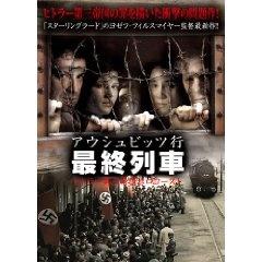 映画「アウシュビッツ行最終列車」