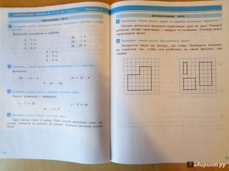 Решебник По Контрольные Работы По Математике 2 Класс Рубин