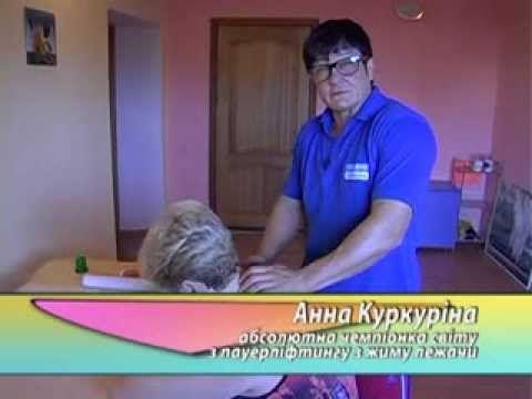 Анна Куркурина - воротниковая зона, холка, видео транировки онлайн. Убираем холку с Куркуриной.