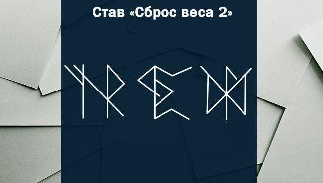 Оговоры К Ставам На Похудение.