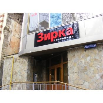 """#вывески #объемные #буквы #Одесса #заказать #техма Акриловая вывеска ресторана """"Зирка""""."""