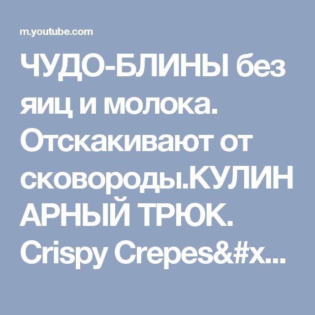 ЧУДО-БЛИНЫ без яиц и молока. Отскакивают от сковороды.КУЛИНАРНЫЙ ТРЮК. Crispy Crepes/ - YouTube