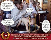 Το παιδί πρέπει να αποφασίζει για την θρησκεία του όταν ενηλικιώνεται ή να αποφασίζουν οι γονείς του για αυτό; Αν είναι παιδί Ελλήνων Εθνικών;http://iliastpromitheas.blogspot.gr/2017/08/blog-post_20.html
