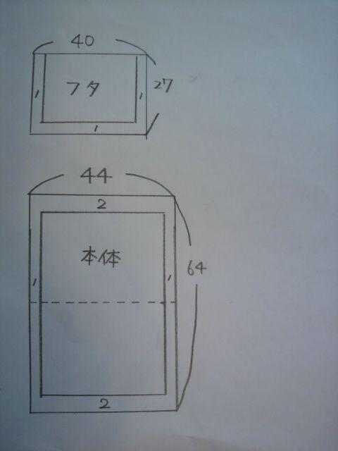 ピカ☆ピカ:図書袋 作り方その1 ~用意するもの
