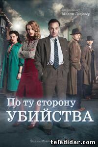 По ту сторону убийства (2013) смотреть английский сериал онлайн