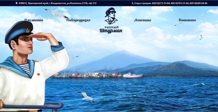 Создание сайта визитки «Рыбный штурман» г.Владивосток разрабатывали в течении 2 недель. В разработке учли фирменные цвета и стиль компании , подготовлен бренд бук. Сайт создан на CMSWordPress 3.8. Выполнена СЕО оптимизация странниц, добавлена сквозная аналитика дл�