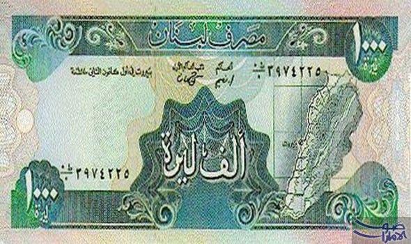 سعر الجنية المصري مقابل الليرة اللبنانية الأحد Us Dollars Blog