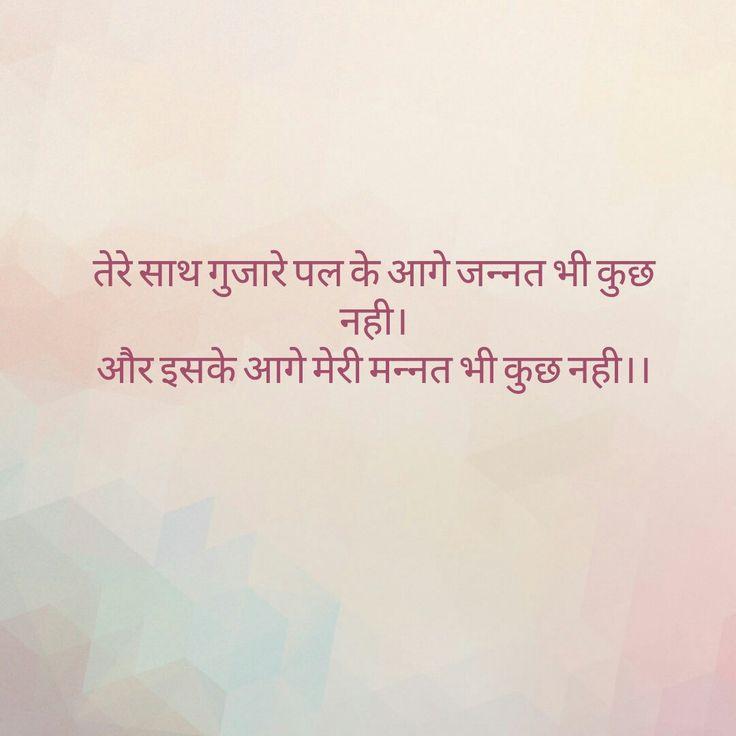 Sad Romantic Quotes In Hindi: Best 25+ Punjabi Love Quotes Ideas On Pinterest
