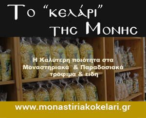 monastiriako-kelari