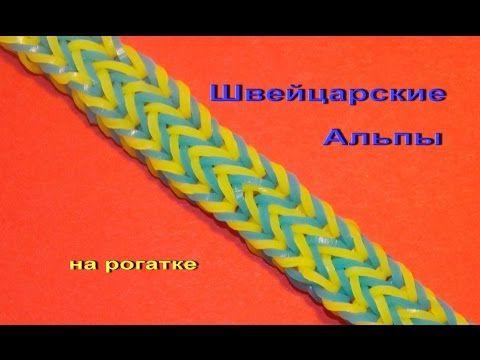 Плетение из резинок браслета ШВЕЙЦАРСКИЕ АЛЬПЫ на рогатке - YouTube