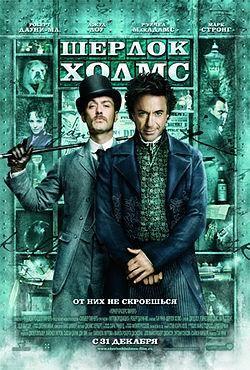 Sherlock holmes костюмы к фильму