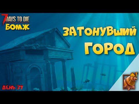 7 Days to Die ► Подводный город!