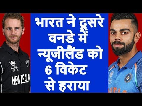 India vs New Zealand odi 2017: India cricket team beat New Zealand by 6 wickets in the second ODI https://youtu.be/YrM6MRMZ4XI