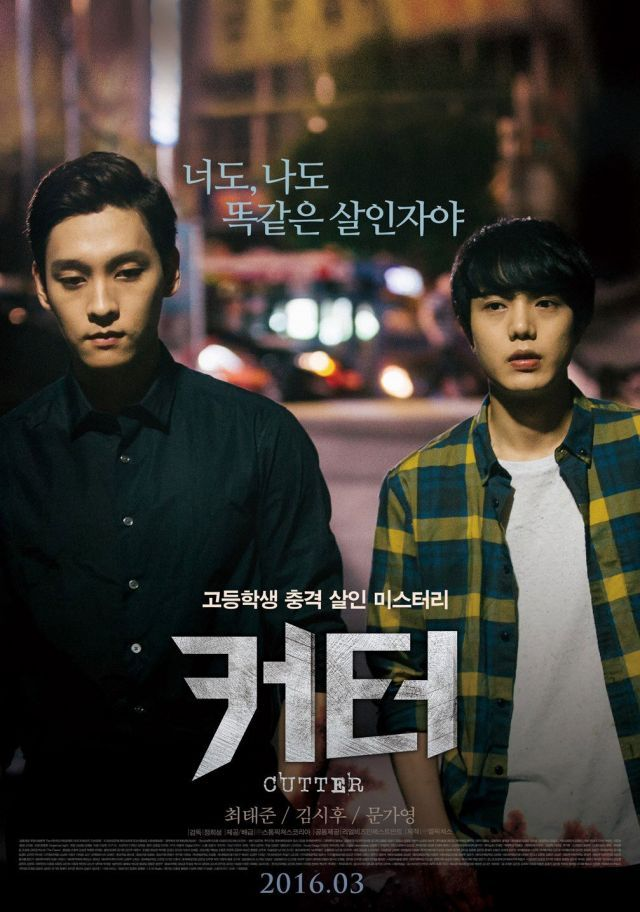 [Video] Character trailer released for the #koreanfilm 'Eclipse'