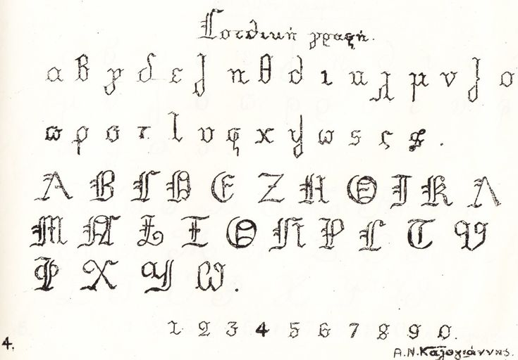 Greek calligraphy fonts article about the