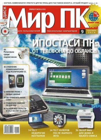 Журнал «Мир ПК» №09/2010 #книги, #книгавдорогу, #литература, #журнал, #чтение