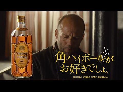 MAD ジェイソン・ステイサム×サントリー角瓶ハイボール CM - YouTube