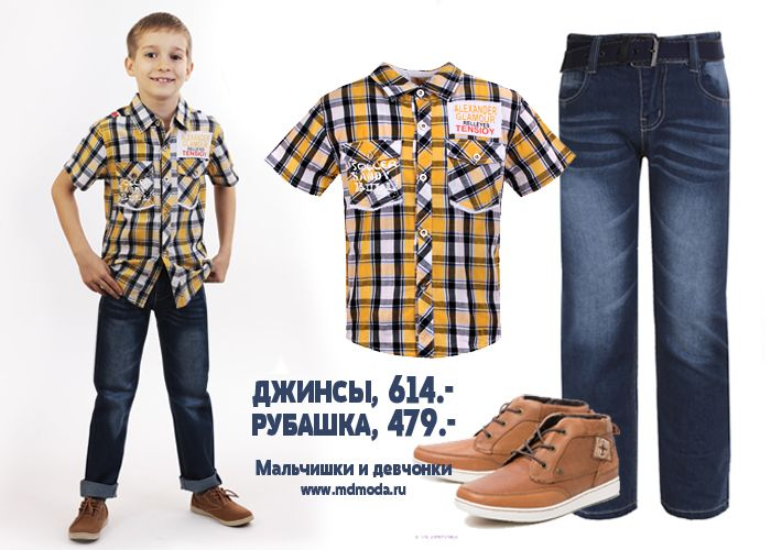 Модные цвета 2014 года: желтый! Яркий и удобный комплект для мальчика: стильная рубашка в клетку отлично сочетается с классическими джинсами.