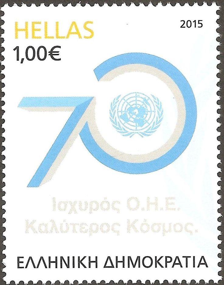 Francobollo: 70th anniversary of founding UN (Grecia) (Anniversari ed eventi) Mi:GR 2866