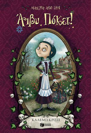 Μακριά από την Άιβυ Πόκετ! (Ivy Pocket #1) by Caleb Krisp, Barbara Cantini (Illustrator), Αργυρώ Πιπίνη (Translator) #middlegrade #fantasychildrensbook