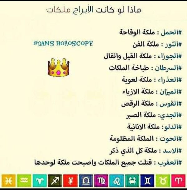 Pin By Bleedingheartrose Light On صفات الابراج Magic Words Arabic Funny Quotes