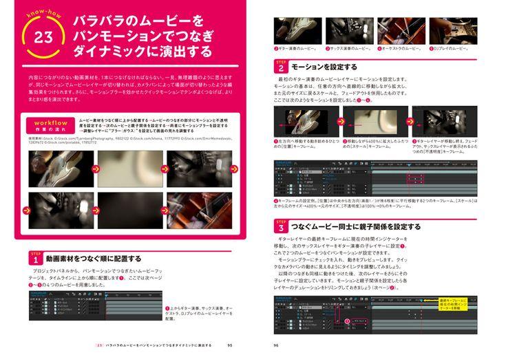 After Effects HACK! 現場を乗り切る仕事術 | デザイン関連の雑誌・書籍を出版するMdNのWebサイト - MdN Design Interactive -