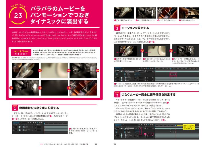 After Effects HACK! 現場を乗り切る仕事術 | デザイン関連の雑誌・書籍を出版するMdNのWebサイト - MdN Design Interactive -